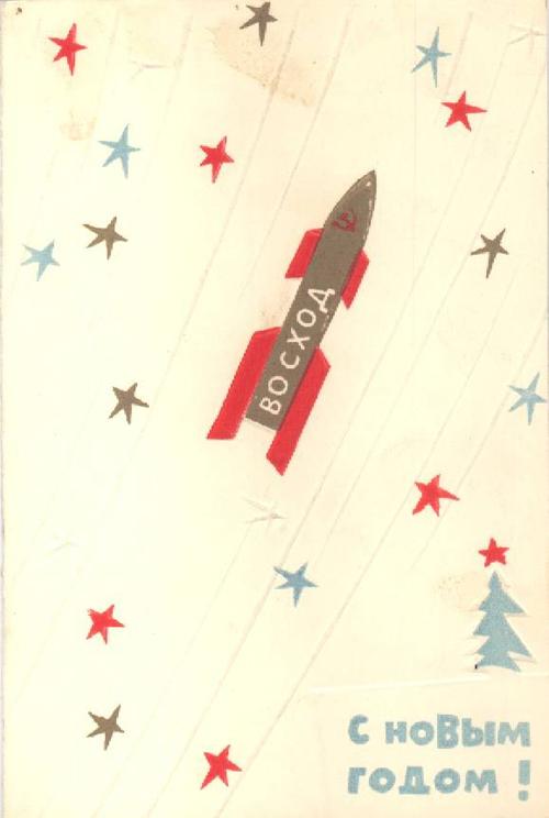 Noel-russe-carte-vintage-fusee-rocket-lulu