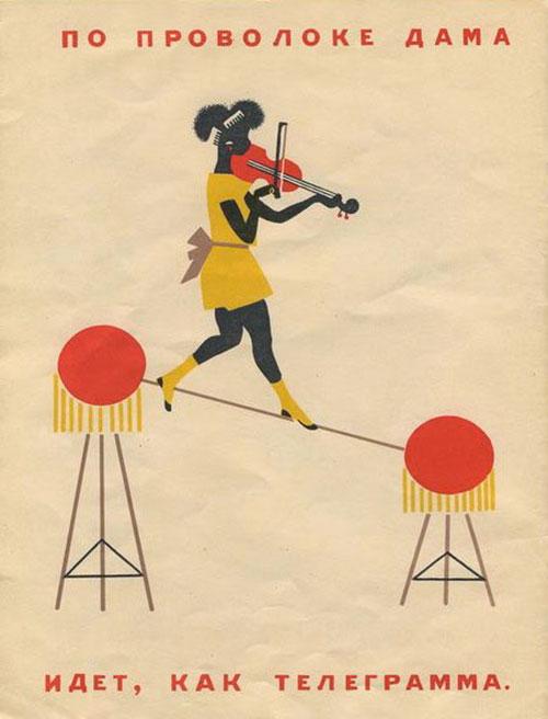 Vladimir_lebedev_circus_1925_vintage_kids_book6
