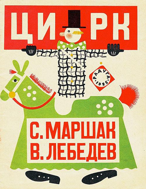 Vladimir_lebedev_circus_1925_vintage_kids_book3