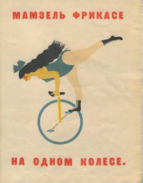Vladimir_lebedev_circus_1925_vintage_kids_book5