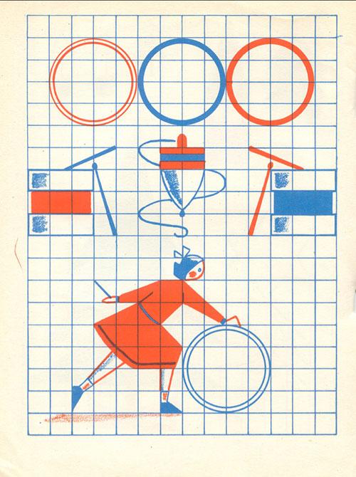 Enfant-vintage-kids-cahier-dessin-fernand-nathan-cerceau-spin-toy