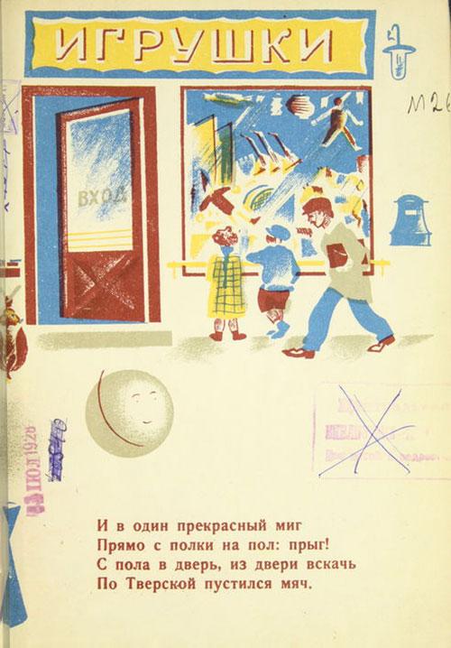 Livre-ancien-enfants-vintage-russian-kids-book-Мяч-проказник-1928-2