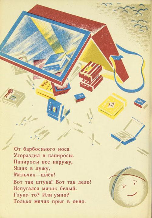 Livre-ancien-enfants-vintage-russian-kids-book-Мяч-проказник-1928-5