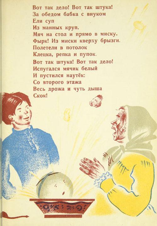 Livre-ancien-enfants-vintage-russian-kids-book-Мяч-проказник-1928-6