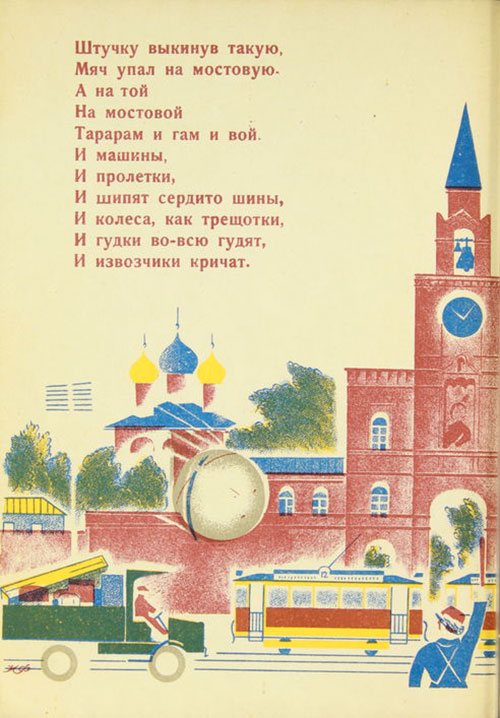 Livre-ancien-enfants-vintage-russian-kids-book-Мяч-проказник-1928-7