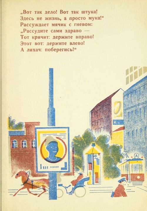Livre-ancien-enfants-vintage-russian-kids-book-Мяч-проказник-1928-8