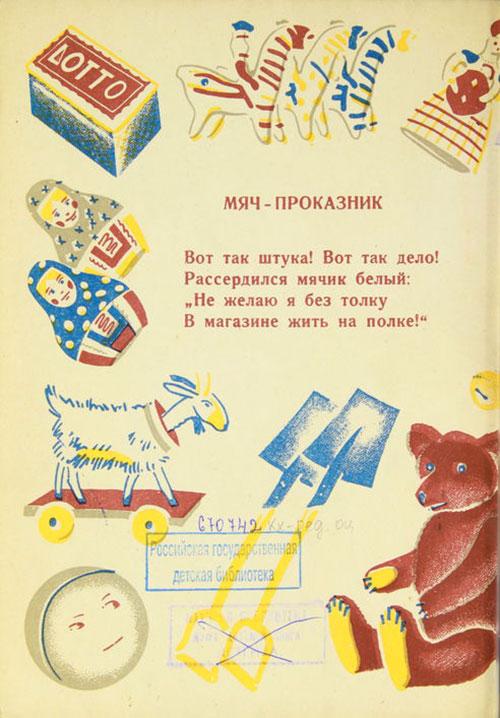 Livre-ancien-enfants-vintage-russian-kids-book-Мяч-проказник-1928-1