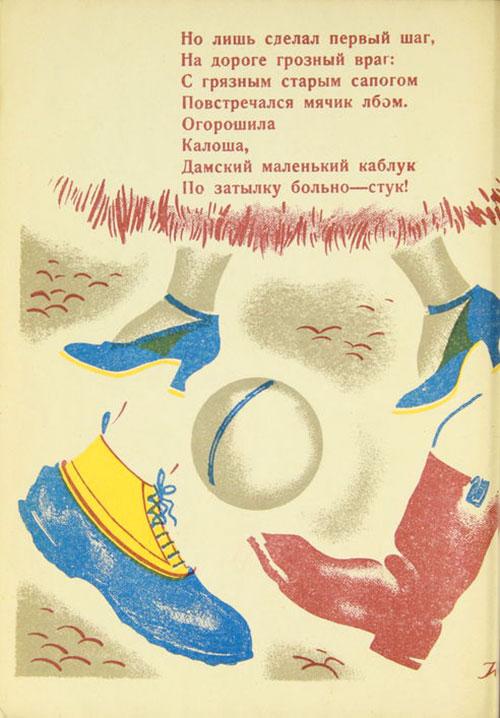 Livre-ancien-enfants-vintage-russian-kids-book-Мяч-проказник-1928-3