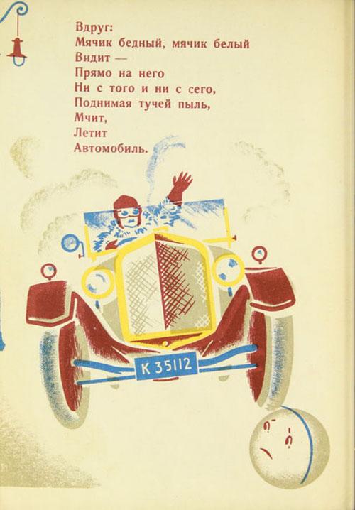 Livre-ancien-enfants-vintage-russian-kids-book-Мяч-проказник-1928-9