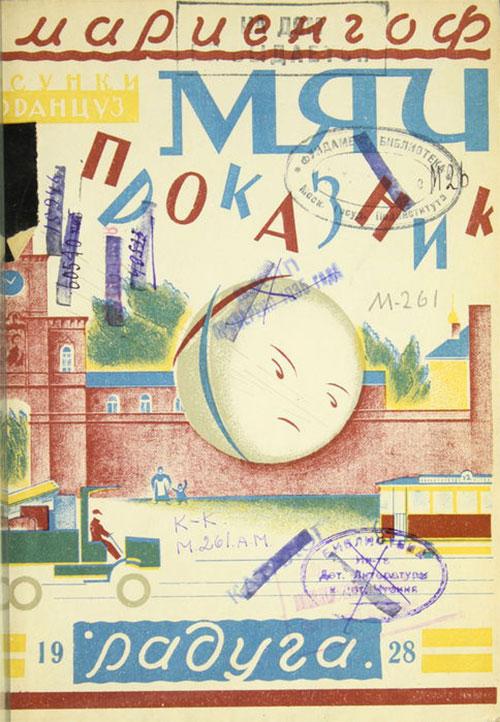 Livre-ancien-enfants-vintage-russian-kids-book-Мяч-проказник-1928-0