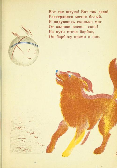 Livre-ancien-enfants-vintage-russian-kids-book-Мяч-проказник-1928-4