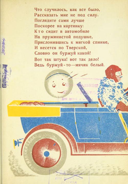 Livre-ancien-enfants-vintage-russian-kids-book-Мяч-проказник-1928-10