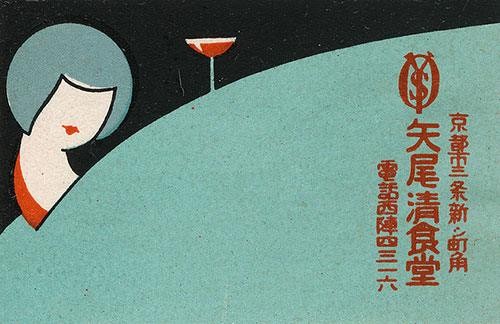 Illustration-allumettes-japanese-matchbox-vintage-graphic-design-rocket-lulu1
