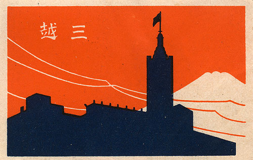 Illustration-allumettes-japanese-matchbox-vintage-graphic-design-rocket-lulu3