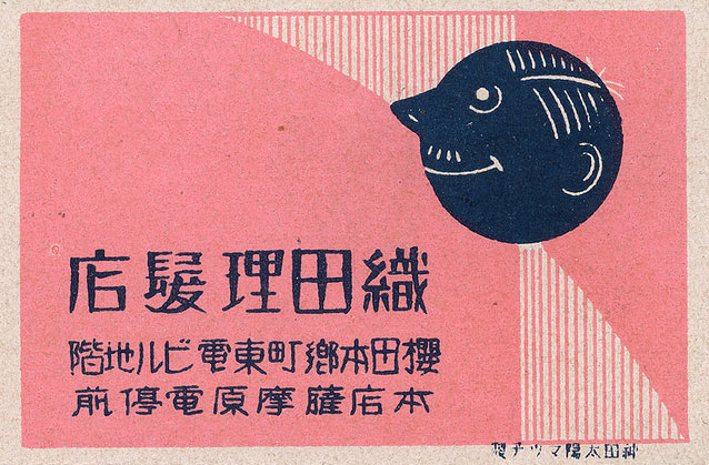 Illustration-allumettes-japanese-matchbox-vintage-graphic-design-rocket-lulu4