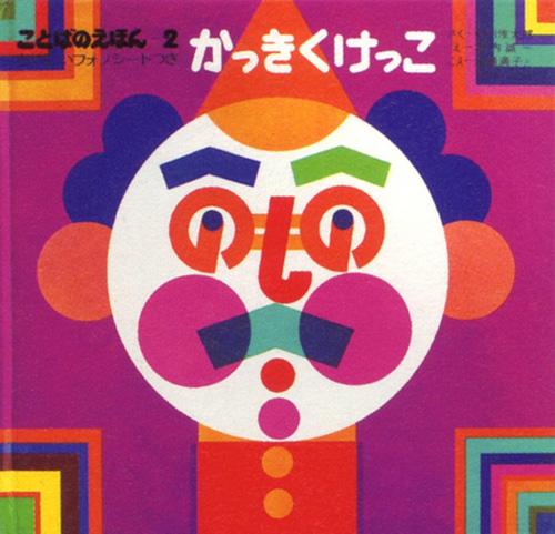 Seiichi-horiuchi-illustration-livre-enfant-japanese-book-children-1972-vintage-graphic-design-rocket lulu