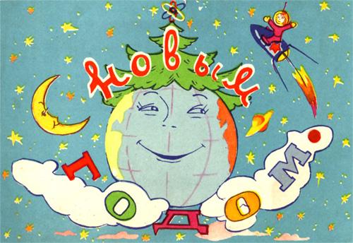 Carte-noel-russian-space-age-christmas-card5-rocket-lulu
