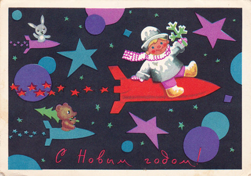 Carte-bonne-annee-russe-vintage-happy-new-year-postcard-60s-rocket-lulu4
