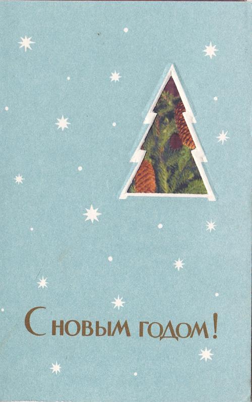 Carte-bonne-annee-russe-vintage-happy-new-year-postcard-60s-rocket-lulu2