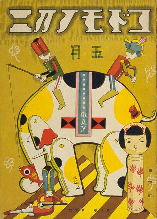 Takeo-takei-illustration-kodomo-no-kuni-cover-1929-vol8-graphic-design-rocket-lulu
