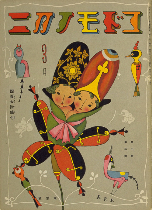 Takeo-takei-illustration-kodomo-no-kuni-cover-1931-graphic-design-rocket-lulu