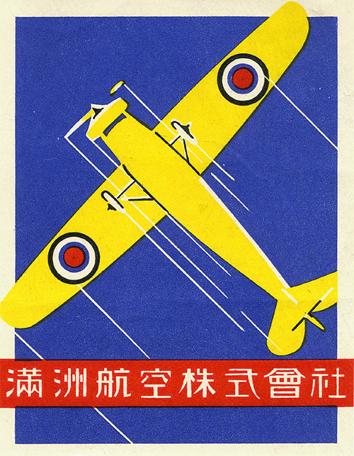 Airlines-asia-vintage-luggage-label-ephemera-rocket-lulu