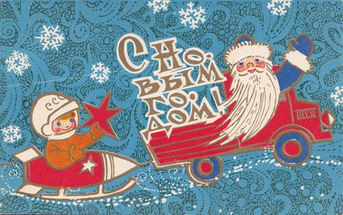 Carte-bonne-annee-russe-vintage-happy-new-year-postcard-60s-rocket-lulu