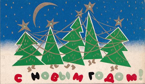 Carte-bonne-annee-russe-vintage-happy-new-year-postcard-60s-rocket-lulu3