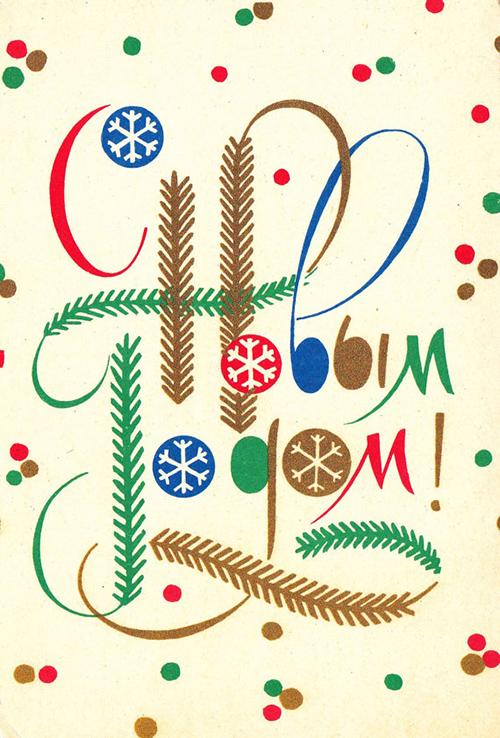 Carte-bonne-annee-russe-vintage-happy-new-year-postcard-60s-rocket-lulu5