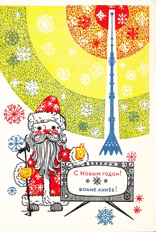 Carte-bonne-annee-russe-vintage-happy-new-year-postcard-60s-rocket-lulu6