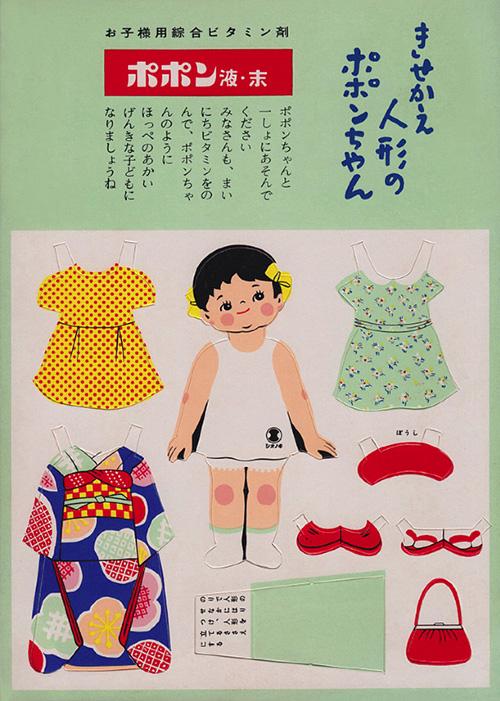 Popon-vintage-japan-paper-doll-ad-1960