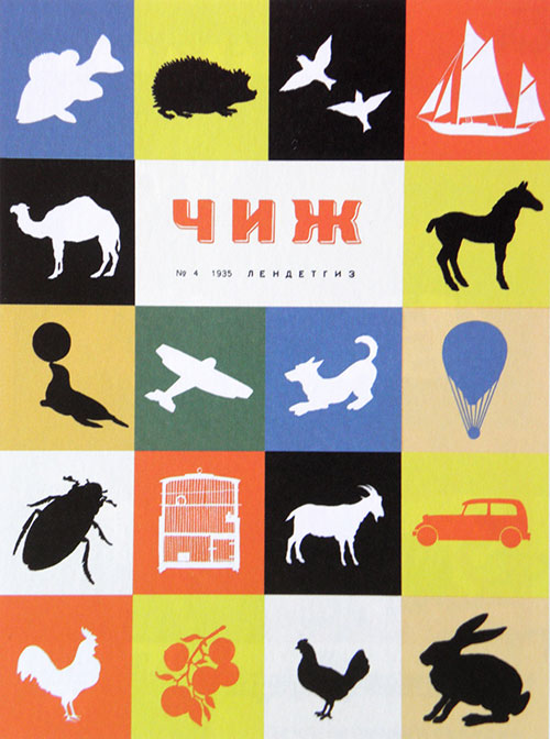 Lev-Youdine-couvertures-revue-Чиж-avril-1935-illustration-rocket_lulu