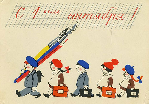 Rentree-L-Model-1963-soviet-ephemera-vintage-enfant-rocket-lulu
