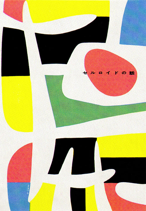 Yasuro-Urugawa-Illustration-Graphis-Annual-56-56