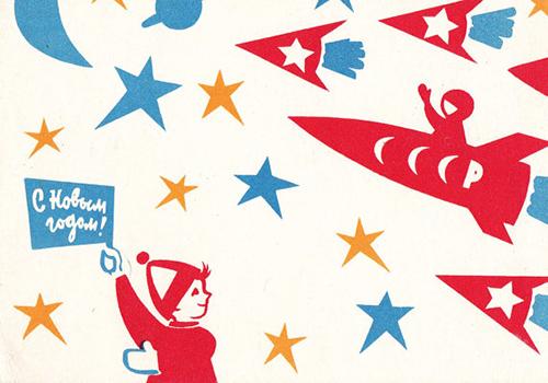 Carte-vintage-russe-happy-new-year-postcard-menshikov-1962-rocket-lulu