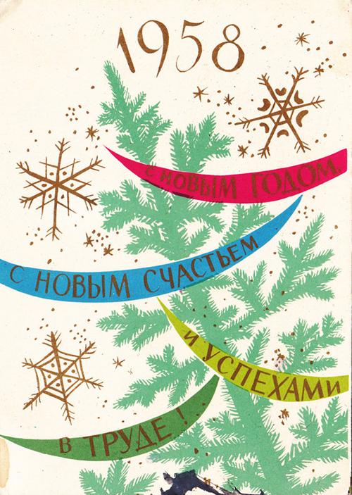 Carte-vintage-russe-happy-new-year-postcard-rocket-lulu