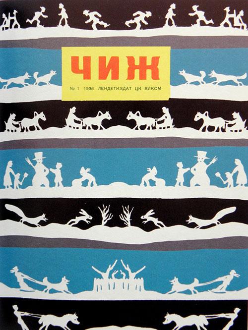 Lev-Youdine-couvertures-revue-Чиж-janvier-1936-illustration-rocket_lulu