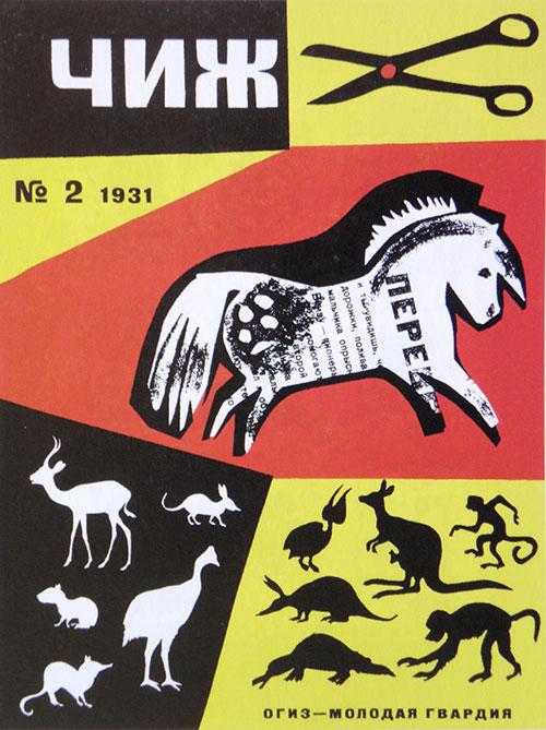 Lev-Youdine-couvertures-revue-Чиж-fev-1931-illustration-rocket_lulu