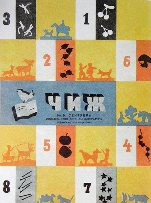 Lev-Youdine-couvertures-revue-Чиж-sept-1935-illustration-rocket_lulu
